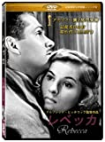 レベッカ(Rebecca) [DVD]劇場版(4:3)【超高画質名作映画シリーズ⑬】