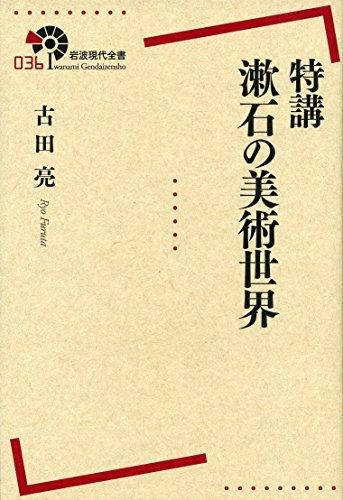 特講 漱石の美術世界 (岩波現代全書)の詳細を見る