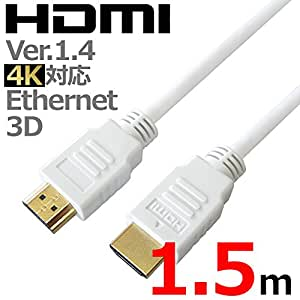 [F-FACTORY] [HDMIケーブル 1.5m 白/ホワイト][Ver1.4](イーサネット・4K2K・高速・3D・ARC・各社リンク・PS3・Xbox対応)WA-15[バルク]