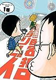 モキュメンタリーズ 1巻 (HARTA COMIX)