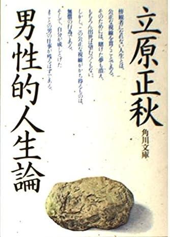 男性的人生論 (角川文庫 緑 298-10)