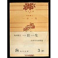 一日一生 (1954年) (角川文庫)