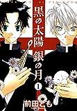 黒の太陽 銀の月(1) (ウィングス・コミックス)