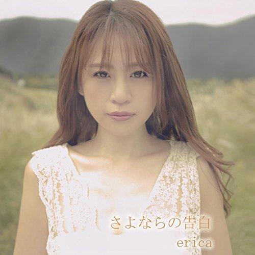 「告白10か条」ericaが女子に大流行!歌詞を使ったドッキリが話題に♡PVや画像もかわいい☆の画像