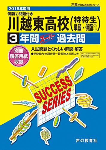 S13川越東高等学校...