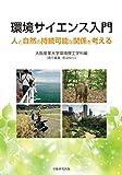 環境サイエンス入門 人と自然の持続可能な関係を考える 画像