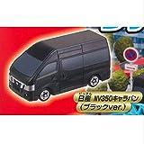 ポケットトミカ ファミリードライブ編 [1.日産 NV350キャラバン (ブラックver.)](単品)