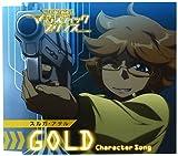 銀河機攻隊マジェスティックプリンス キャラクターソング【GOLD】