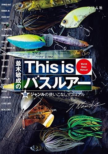 並木敏成のThis is バスルアー18ジャンルの使いこなし...
