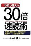 わらし仙人の30倍速読術(ゴマブックス)