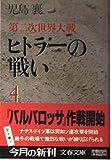 第二次世界大戦 ヒトラーの戦い〈4〉 (文春文庫)