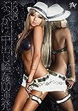 ぶっかけ中出し輪姦100連発 KYOKO [DVD]