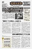 税理士新聞(2021年05月25日付)1701号[新聞] (旬刊)