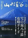 山と溪谷 2014年12月号 自分たちの力で登る! 雪の南八ヶ岳攻略ガイド 綴込みグラフ&マップ「空撮八ヶ岳」、御嶽山噴火で知っておきたい「火山」とのつきあい方