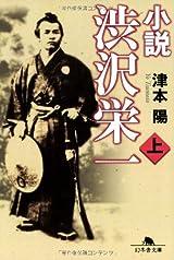 幻冬舎、筑摩書房も渋沢栄一関連本を重版