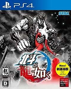 北斗が如く 新価格版 - PS4