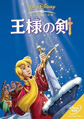 王様の剣 [DVD]