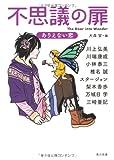 不思議の扉   ありえない恋   (角川文庫)