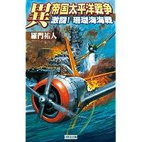 異 帝国太平洋戦争 激闘! 珊瑚海海戦 (歴史群像新書)