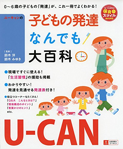 U-CANの子どもの発達なんでも大百科 (U-CANの保育スマイルBOOKS)