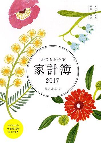 限定カバーつき 羽仁もと子案家計簿 2017年版