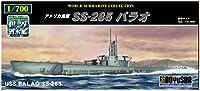 童友社 1/700 世界の潜水艦シリーズ No.11 アメリカ海軍 SS-285 バラオ プラモデル