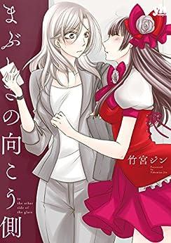 [竹宮 ジン]のまぶしさの向こう側 (百合姫コミックス)