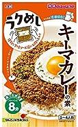 正田醤油 冷凍ストック名人 キーマカレーの素 150g×5袋