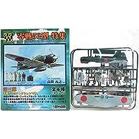 【2】 童友社 1/100 翼コレクション 第3弾 零戦52型 特集 第261海軍航空隊所属機 単品