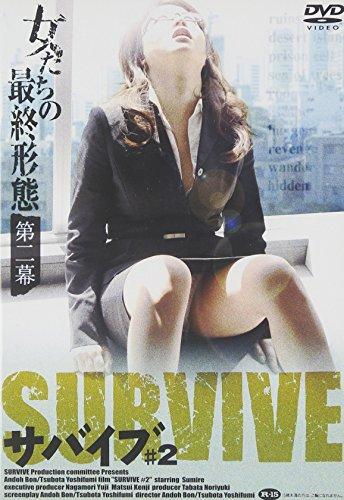 サバイブ 女たちの最終形態 第二幕 [DVD] -