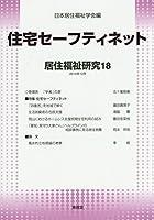 住宅セーフティネット―居住福祉研究〈18〉