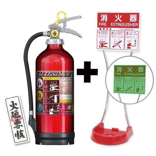 ミヤタ 業務用アルミ製蓄圧式ABC粉末消火器10型 アルテシモ SA10EAL(リサイクルシール付)+設置台(蓄光タイプ) セット品(「ひのようじん」お札シール付き)