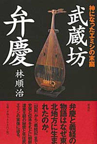 武蔵坊弁慶―神になったエミシの末裔