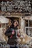 わたしの町は戦場になった (シリア内戦下を生きた少女の四年間)