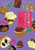 友だち、恋人、チョコレート (創元推理文庫)