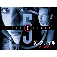 X-ファイル シーズン 5 (吹替版)