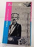 あぶくの城―フィリップ・K.ディックの研究読本 (1983年) 画像