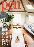 Pen (ペン) 2013年 11/15号 [こだわりの住まいとアトリエ]
