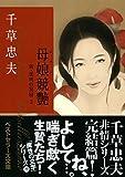 母娘競艶 新・美肉の冥府3 (ベストセラーズ文庫)
