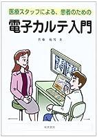 電子カルテ入門―医療スタッフによる、患者のための