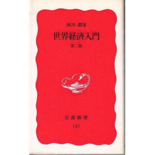 世界経済入門 第2版 (岩波新書)の詳細を見る