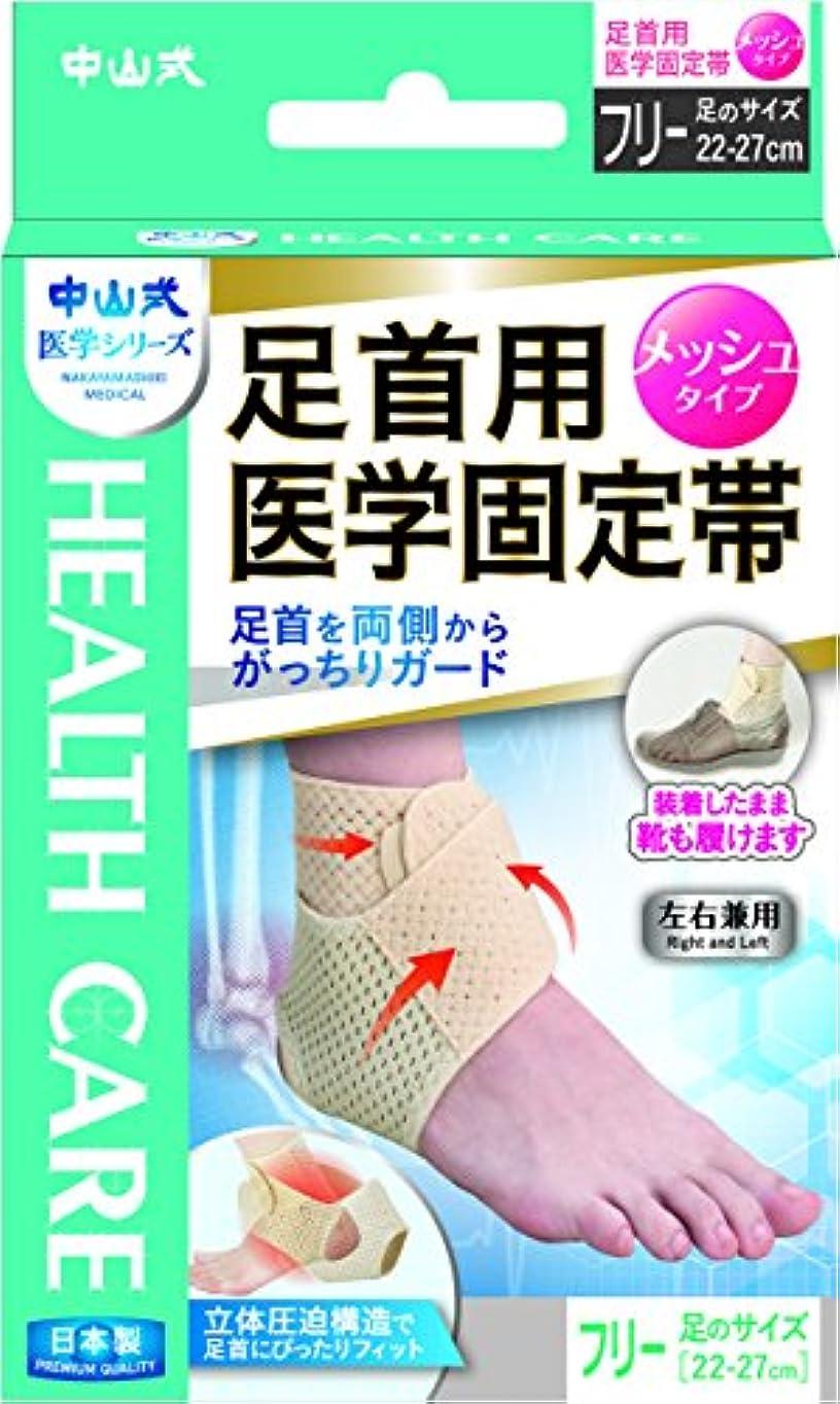 中山式 足首用 医学固定帯 メッシュ フリーサイズ 足首回り20~26cm