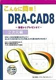 こんなに簡単!DRAーCAD8 2次元編 基礎からプレゼンまで