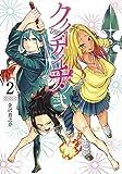 クノイチノイチ! ノ弐 2 (ヤングジャンプコミックス)