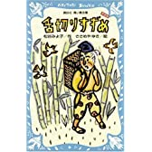 舌切りすずめ -日本のむかし話(2)24話- (新装版) (講談社青い鳥文庫)