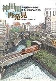 神田川再発見—歩けば江戸・東京の歴史と文化が見えてくる