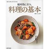 絶対役に立つ、料理の基本―初めて台所に立つ人のための (レタスクラブMOOK 初めて台所に立つ人のために。)