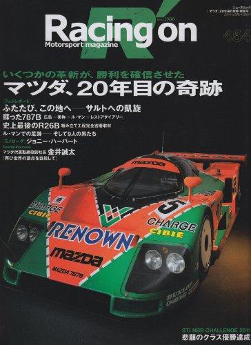 454号レーシングオン マツダ、20年目の奇跡—Motorsport magazine (NEWS mook)