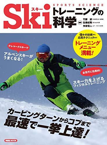 スキートレーニングの科学 (洋泉社MOOK SPORTS SCIENCE)