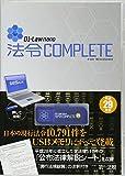 【平成29年最新版】D1-Law nano法令COMPLETE 平成29年版 ([パソコンソフト])